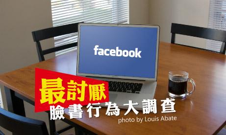 【粉多民意調查】最討厭的臉書行為票選