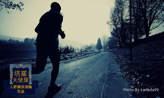 【花星-心測】快跑,你該如何逃離憂愁