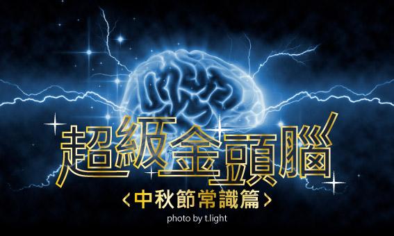 【粉多小學堂】超級金頭腦-中秋節知識篇