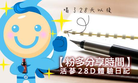 【粉多分享時間】活蔘28D體驗日記