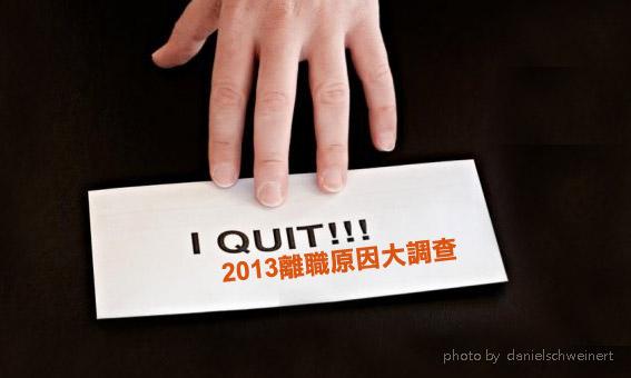 【粉多JOB】2013離職原因大調查