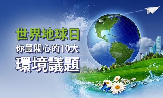 【粉多愛地球】4/22世界地球日!票選:你最關心的10大環境議題
