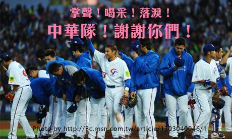【粉多感動的一周】掌聲!喝采!落淚!中華隊!謝謝你們!