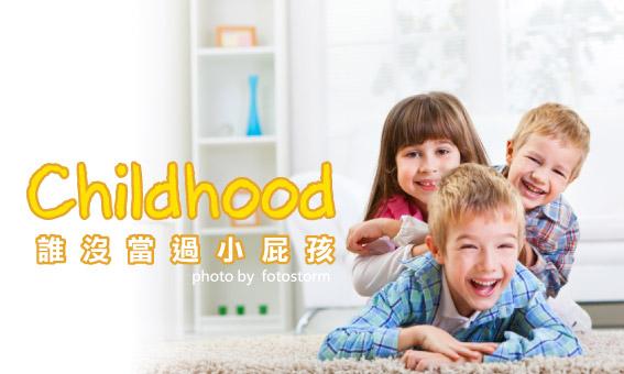 【粉多童年】誰沒當過小屁孩,100件童年必做的事情!