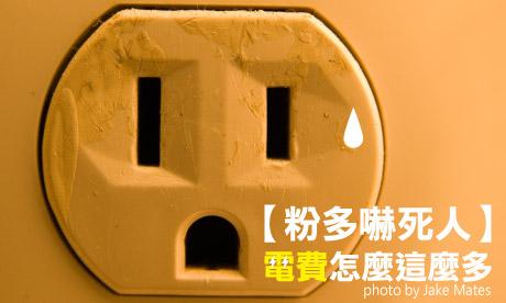 【粉多嚇死人】尋找全台灣電費最高的一張帳單!!