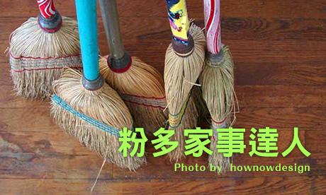 粉多家事達人,大掃除清潔好幫手妙招推薦