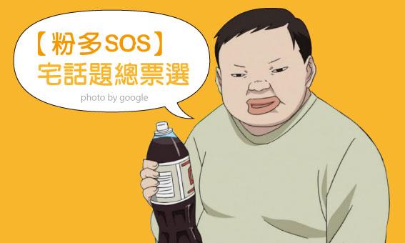 【粉多SOS】宅話題總票選!