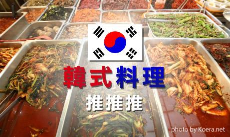 【粉多美食懶人包】美味韓式料理大心推