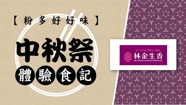 【粉多好好味】中秋祭 –林金生香體驗食記