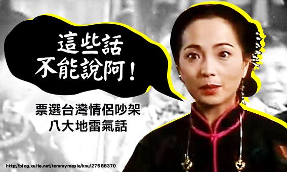 這些話不能說阿!!!票選台灣情侶吵架十大地雷氣話
