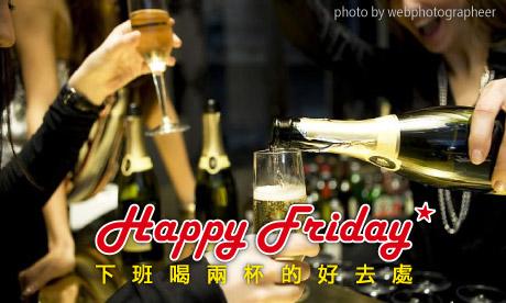 【粉多美食懶人包】Happy Friday下班喝兩杯的好去處