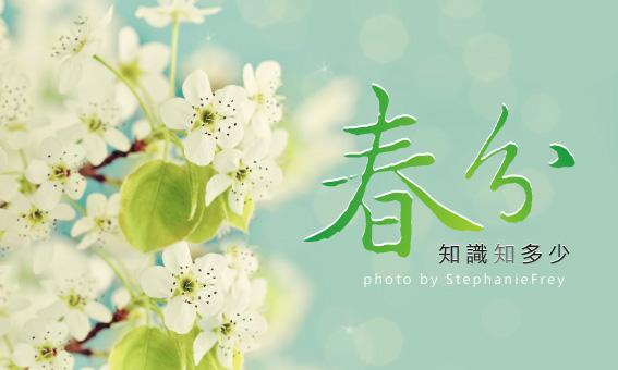 【粉多小學堂】春眠不覺曉,春分知識知多少