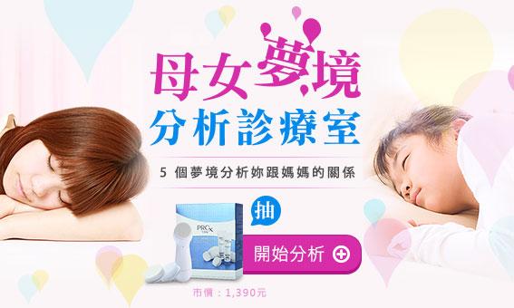 【P&G生活家】母女夢境分析診療室