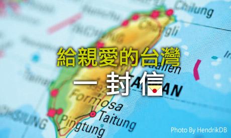 【粉多告訴他】給親愛的台灣一封信