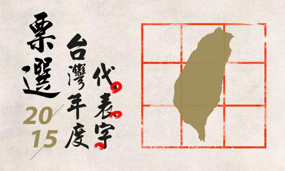 票選:2015 台灣年度代表字