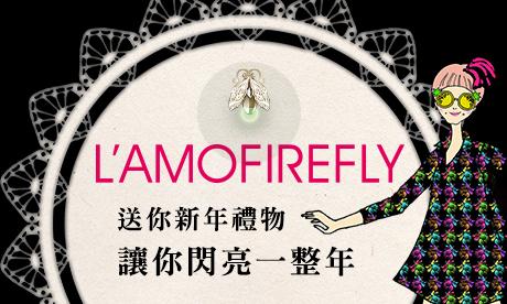 L'AMOFIREFLY 送你新年禮物 讓你閃亮一整年