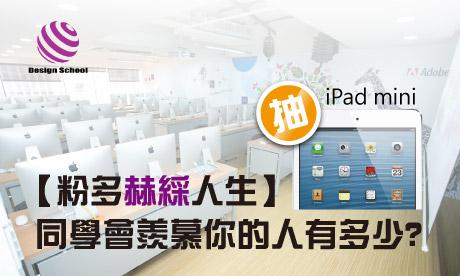 【粉多赫綵人生】答題抽iPad mini : 同學會羨慕你的人有多少 ?