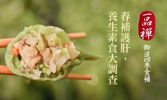【一品禪-御選四季食補】春補護肝,養生素食大調查!
