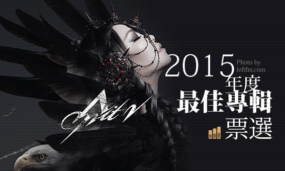2015年度最佳華語專輯獎票選
