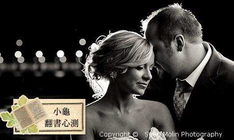 【小龜-翻書心測】另一半有想結婚的念頭嗎?