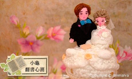 【小龜-翻書心測】容易有想結婚的衝動嗎?