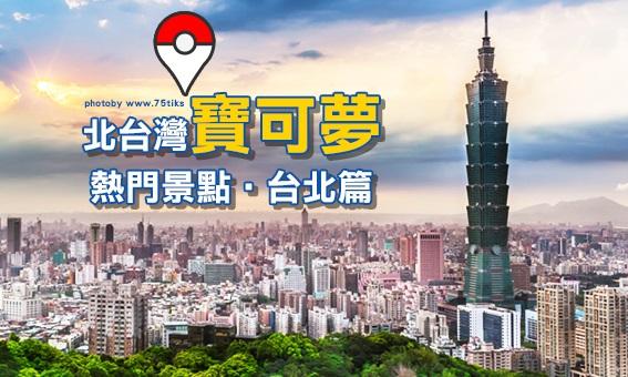 北台灣寶可夢熱門景點(台北篇)
