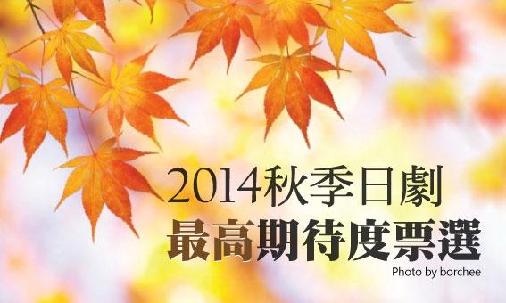"""2014秋季日劇""""最高""""期待度票選"""