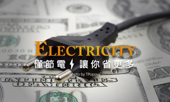 【粉多精打細算】懂節電,讓你省更多!