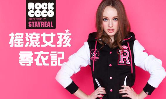【粉多任務 X ROCKCOCO】        搖滾女孩尋衣記!