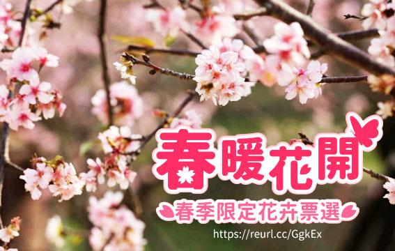 春暖花開~春季最期待綻放的花卉