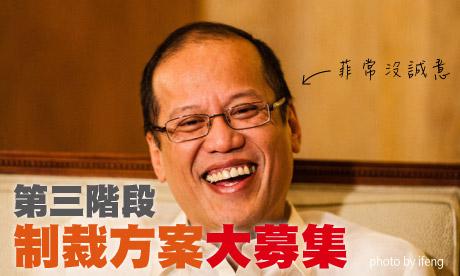 """【粉多愛台灣】""""菲""""常沒誠意!第三階段制裁方案大募集"""