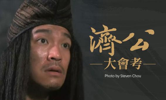 【粉多小學堂】濟公大會考