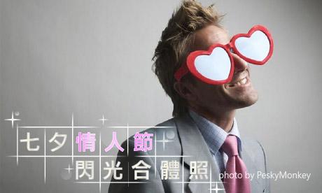【粉多甜蜜蜜】七夕情人節,閃光合體照