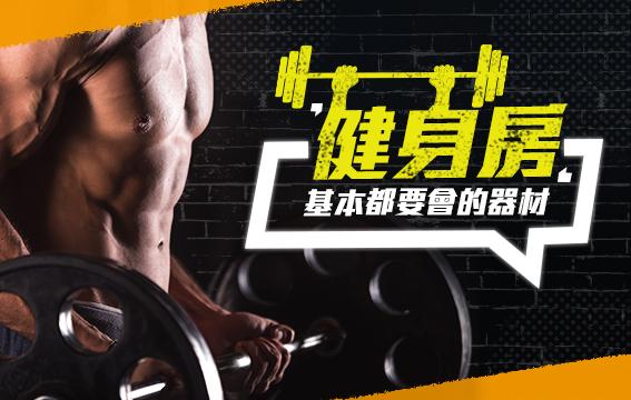 健身房基本都要會的器材!