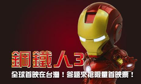 【鋼鐵人3】全球首映在台灣!答題來搶限量首映票!