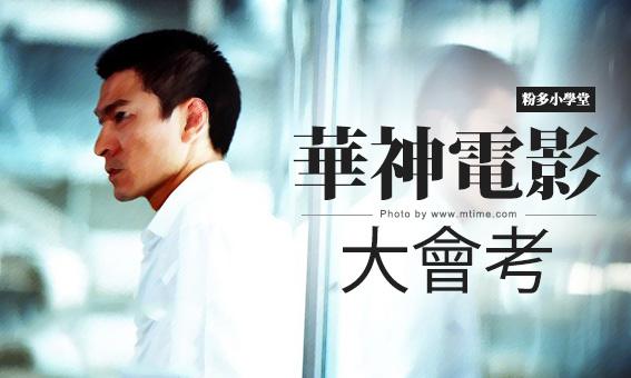 【粉多小學堂】華神電影大會考