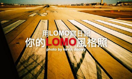 【粉多簡單生活】用LOMO寫日記,你的LOMO照片日記