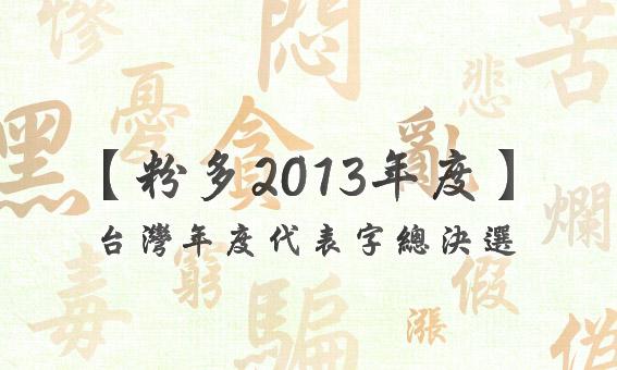【粉多2013年度】台灣年度代表字總決選