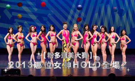 【粉多選美大賽】2013哪位女神HOLD全場?