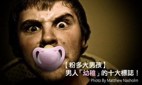 【粉多大男孩】男人「幼稚」的十大標誌!