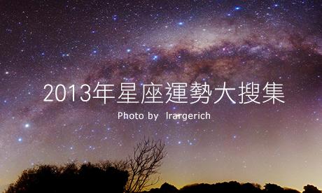 2013年星座運勢大集合:一次看完!