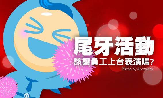 【粉多民調】尾牙福委會活動,該讓員工上台表演嗎?