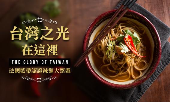 台灣之光在這裡!法國藍帶認證辣麵大票選
