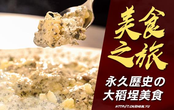 擁有長遠歷史的大稻埕,也藏有很多好吃美食