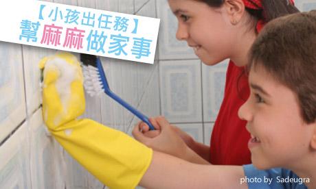 【粉多動手做】小孩出任務幫麻麻做家事