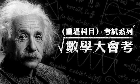 [會考]重溫科目考試系列 ~ 數學大會考!