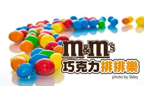 【粉多動手做】M & M's 巧克力排排樂