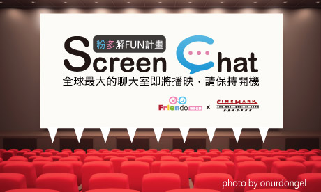【粉多解Fun計劃】 Screen Chat