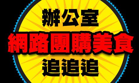 【粉多懶人包】上班族網路團購美食,追追追 !!!