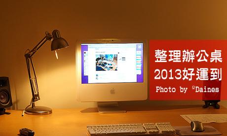 【新年開運任務】整理辦公桌,招來2013好運到!!